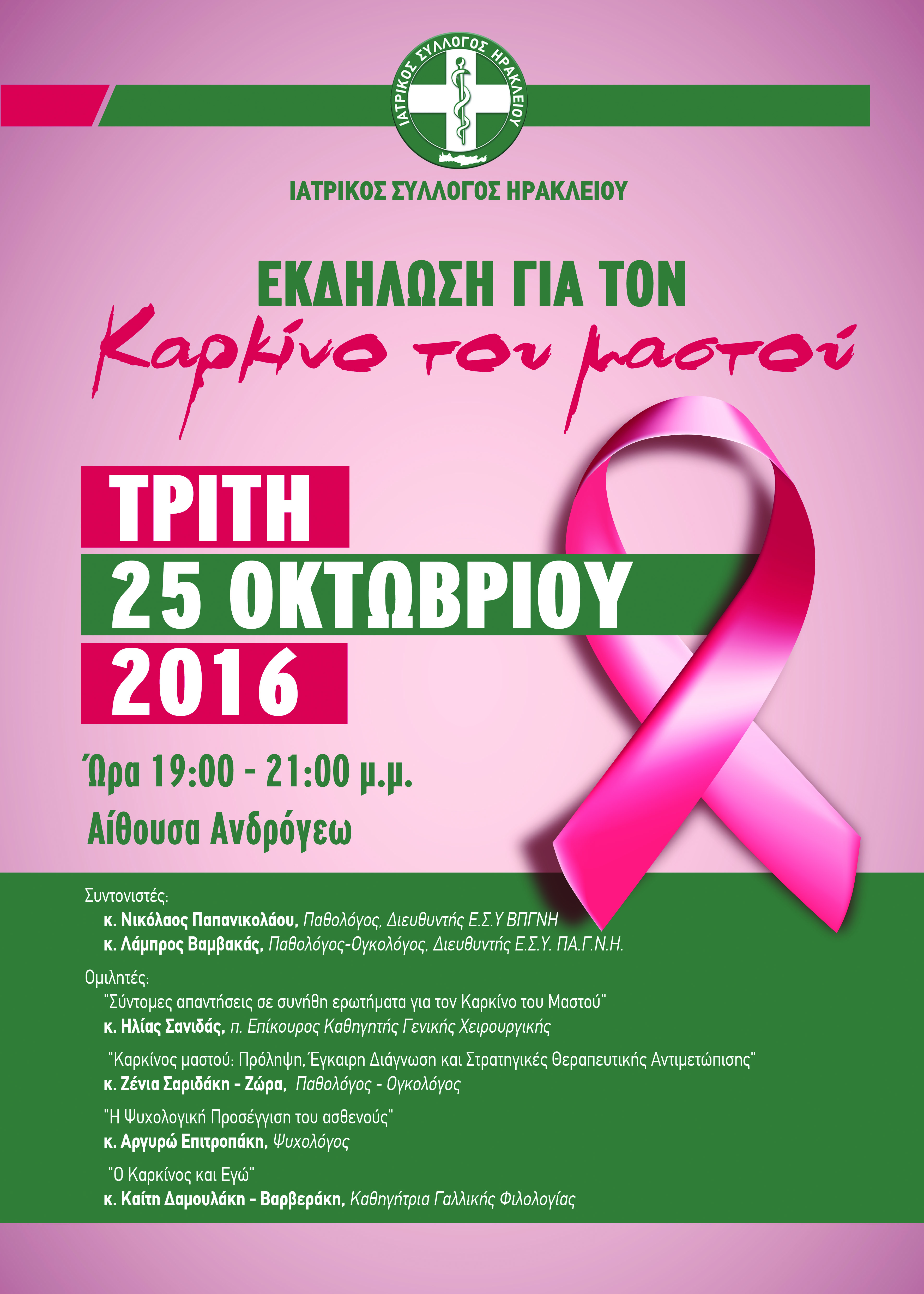 breast cancer afisa A3